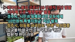 """[8/19뉴스]  """"불법 입국자라도 강제구금 …"""