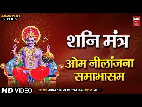 शनि मंत्र 108 बार | Shani Mantra 108 Times | Nilanjan Samabhasam Mantra | Vedic Mantra