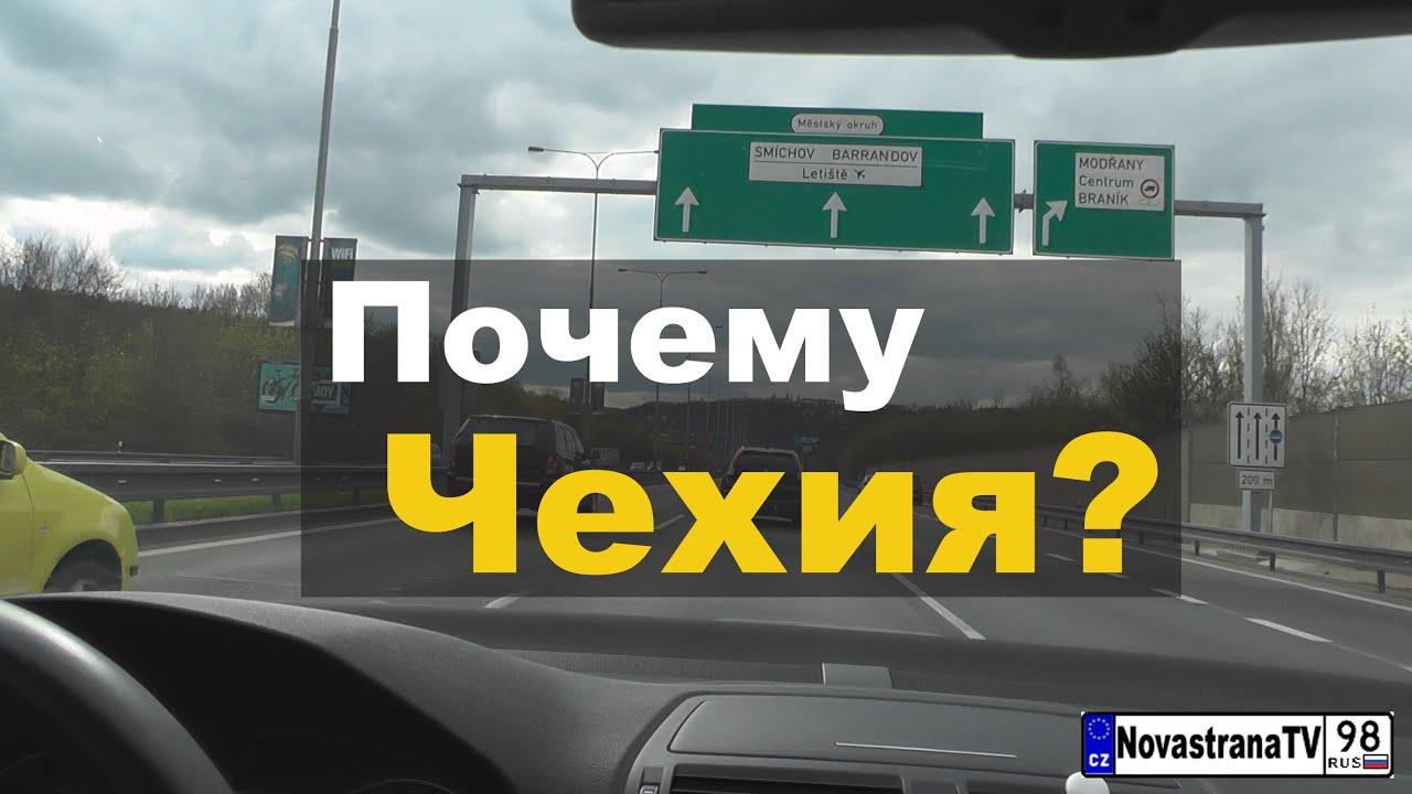 Чешские девушки на дороге за деньги фото 216-687