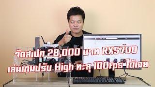 จัดสเปกคอม 28,000 บาท การ์ดจอ RX5700 กับ Ryzen 5 เทสเกม Low-High อย่าถามเลยว่าแรงมั้ย?