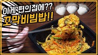 신상 편의점 도시락 꼬막비빔밥 먹어보기! 먹방 까지는 …