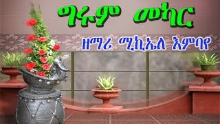 eritrean orthodox tewahedo mezmur new 2015 grum mekar(ግሩም መካር)ብቤት ትምህርቲ ሰንበት ኣቡነተክለሃይማኖት ተልኣቪብ እስራኤል