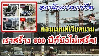 คอมเมนต์ชาวเวียดนามเกี่ยวกับการก่อสร้างสถานีกลางบางซื่อ