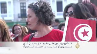 مشروع قانون ضد التحرش يثير جدلا في تونس