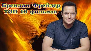 Брендан Фрейзер. ТОП 10 лучших фильмов