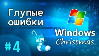 ▒ Windows Christmas (Рождество). Глупые ошибки Windows. 4 серия ▒