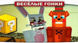 Фокси против Фредди Весёлые гонки Minecraft Luky Block