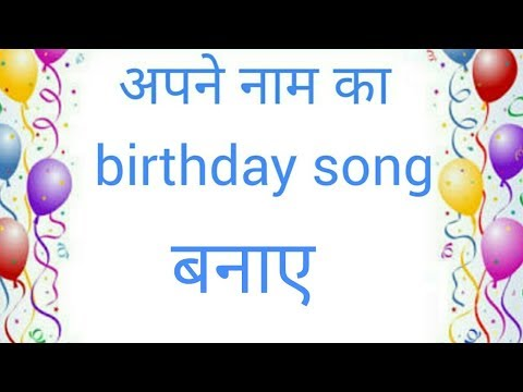 Make your own name birthday song 1happybirthdayCom!full review