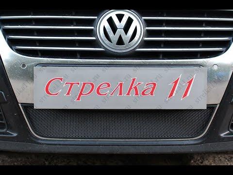 Защита радиатора VOLKSWAGEN PASSAT B6 2005 2011г.в. Черный strelka11.ru