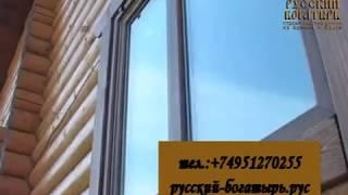 видео Оцилиндрованное бревно от производителя