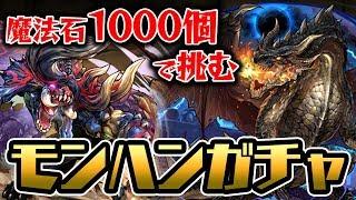 魔法石1000個でモンハンコラボガチャ100連する!【パズドラ】 thumbnail