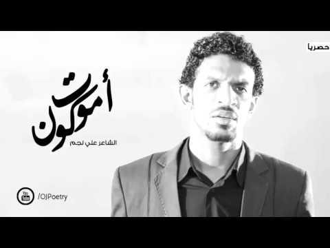 علي نجم - كون أموت (النسخة الأصلية) #حصرياً #الشعر_العراقي
