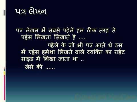 letter writing in gujarati