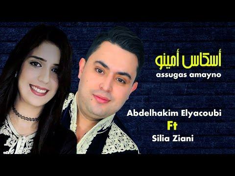 Abdelhakim Elyacoubi ft. Silya Ziani - Assugas Amayno ( Izran Narif )