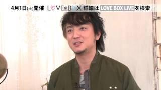 「遊助」からスペシャルコメント動画が到着! LOVE BOX当日への意気込み...