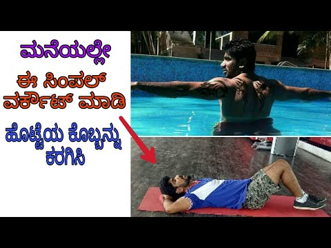 abs home work out in kannada fitness tips in kannada