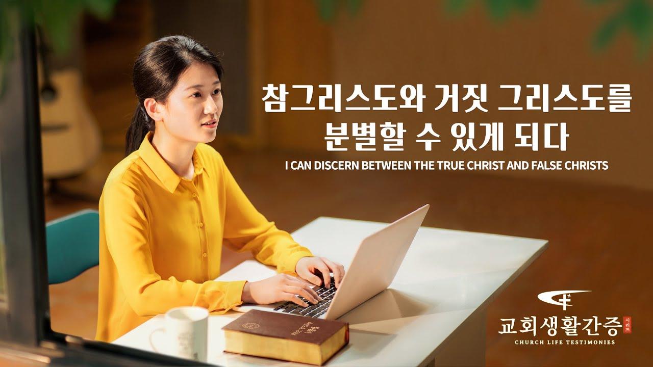 교회생활간증 동영상 <참그리스도와 거짓 그리스도를 분별할 수 있게 되다>