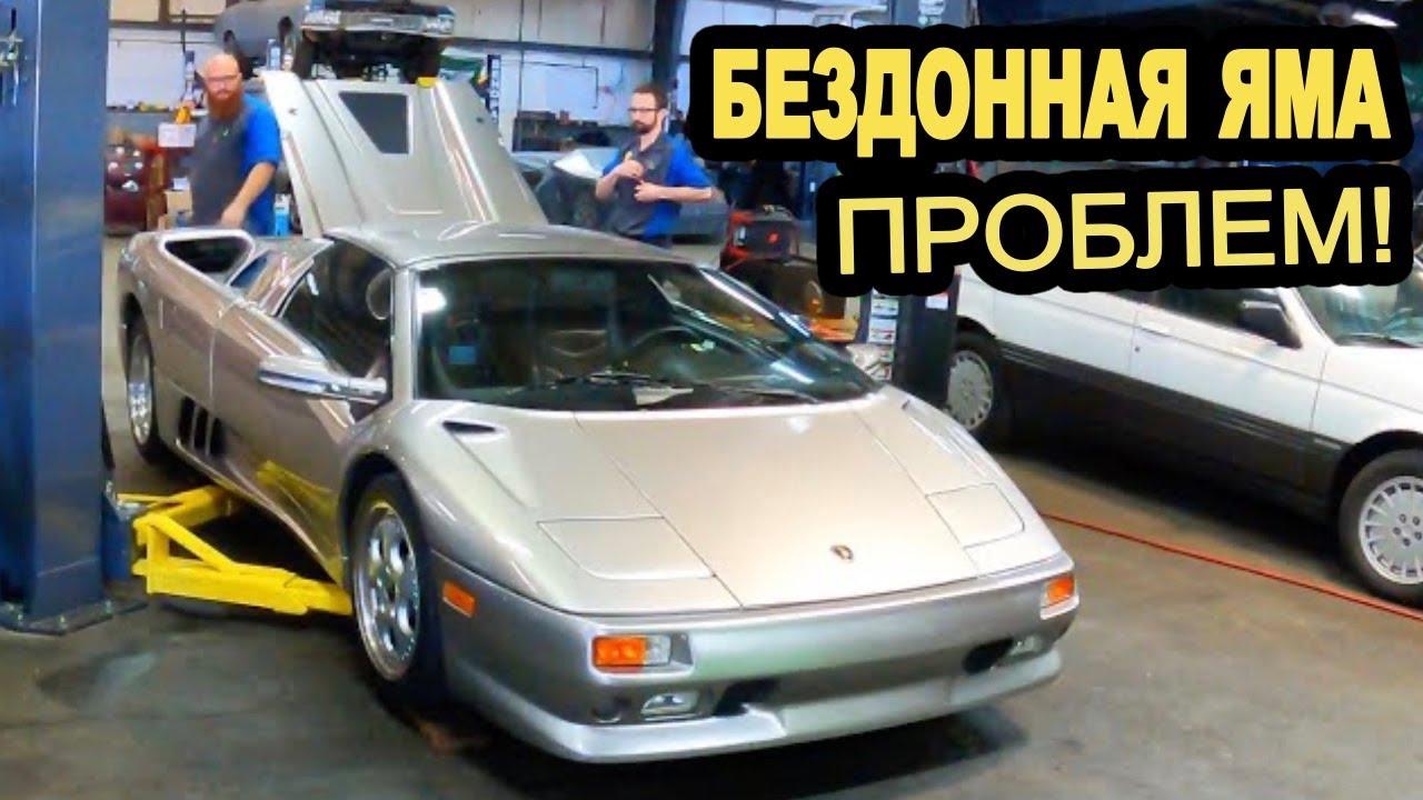 Lamborghini Diablo снова СЛОМАЛАСЬ на 6000$! Мы когда нибудь её починим?