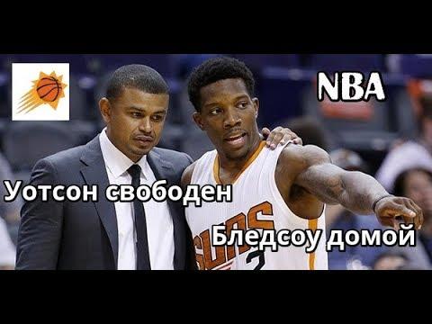 Новости НБА/NBA. Ситуация в Финиксе. Мысли вслух