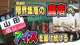 アイス屋の仕事動画 【香美町】限界集落のお店へアイスを届け続ける!  動画サムネイル