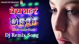 Download Dj Remix Sad Song ||  हम खुद ही चले जायेंगे तेरा शहर छोड़ के || Tera Shahar Chhodke ||  Tahir Chishti