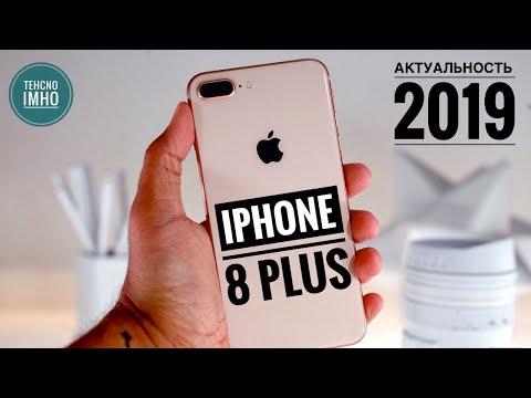 АКТУАЛЬНОСТЬ IPHONE 8 PLUS! Стоит ли покупать в 2019? || ОБЗОР