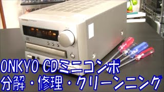 ONKYOのCDミニコンポ『Intec CR-185II』の分解・修理・クリーニング