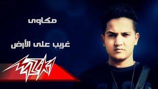 Gharib Ala El Ard - Mekkawy غريب على الارض - مكاوى