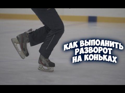 Как выполнить разворот на коньках? | Разворот на 180* или 360*.