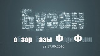 База отдыха в Астрахани. Охота и рыбалка на Нижней Волге(В этом видео сделан обзор на обновленную базу ФораФиш. За год немного благоустроили, поставили новые жилые..., 2016-06-16T03:36:17.000Z)
