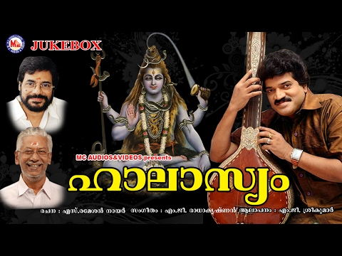 ഹാലാസ്യം | Halasyam | Hindu Devotional Songs Malayalam | M.G.Sreekumar & M.G.Radhakrishnan