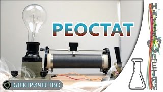 Реостат и электрическая лампочка/A variable resistor and electric lamp