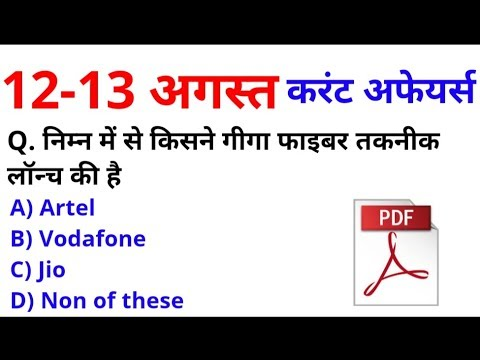 Today 13th अगस्त 2019 Top-10 Hindi/English Current Affairs Booster Question  For SSC UPSC POLICE