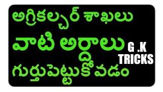 అగ్రికల్చర్ శాఖలు వాటి అర్దాలు   గుర్తుపెట్టుకోవడం  | G.K TRICKS | Agriculture Branches