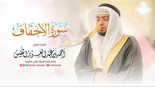 46 - سورة الأحقاف - الشيخ احمد النفيس| Surah Al Ahqaf - Al Sheikh Ahmad Al Nufais
