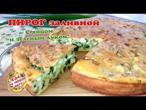 Пирог с яйцами и зеленым луком кулинарный рецепт