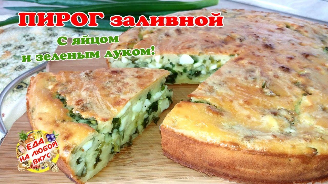 заливной пирог с луком и яйцом на кефире рецепт с фото в духовке