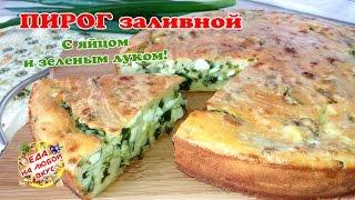 Заливной Пирог на Кефире с яйцом и зеленым луком | Быстро и вкусно!