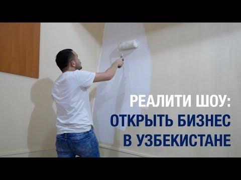 Как открыть бизнес в узбекистане