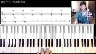 [10분반주법] step6 코드를 멋지게 꾸미는 방법 : 텐션 (꾸밈음) 넣기 _피아노 반주법_ccm 반주법_강의 강좌 레슨_물감상자