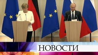 В Сочи лидеры России и Германии говорили о Сирии, «Северном потоке», «деле Скрипалей».