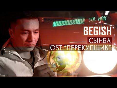 Бегиш - Сынба | OST Перекупщик (Реж.: Азамат Исмаилов)