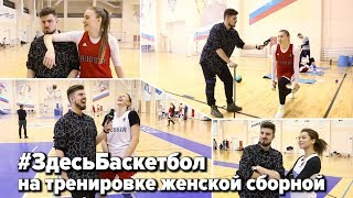 Программа Здесь Баскетбол на тренировке женской сборной России
