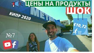 Почти даром купили продукты на Кипре продукты в супермаркете на Кипре видео 4K