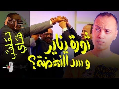 {تعاشب شاي}(278) ثورة يناير.. و سد النهضة