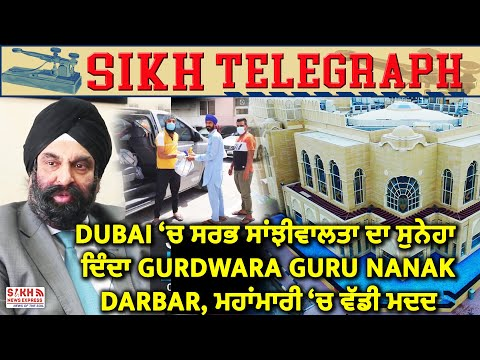 Dubai: ਸਰਭ ਸਾਂਝੀਵਾਲਤਾ ਦਾ ਸੁਨੇਹਾ ਦਿੰਦਾ Gurdwara Guru Nanak Darbar, ਮਹਾਂਮਾਰੀ 'ਚ ਵੱਡੀ ਮਦਦ || SNE