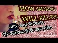SMOKING KILLING YOU। A SILENT MASSAGE FOR EVERYONE!!