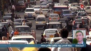 جباية الخمس تهدد بإغلاق مطاعم صنعاء
