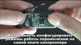Цветомузыкальный светодиодный контроллер DiscoLux DL-402(Аудио контроллер предназначен для управления светодиодной лентой для создания эффекта цветомузыки. Самый..., 2011-10-30T16:01:59.000Z)
