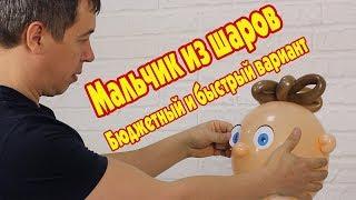 как сделать мальчика из шаров своими руками